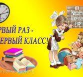 Собрание родителей будущих первоклассников