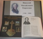 Мероприятия к 250-летию Н.М. Карамзина