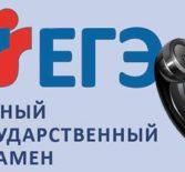 Рособрнадзор запустил «Телефон доверия к ЕГЭ»