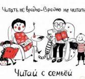 Семейные чтения в 3Б