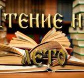 Список литературы на лето для 4А и 4Б