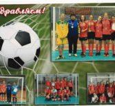 Поздравляем участниц соревнований по мини-футболу!!!