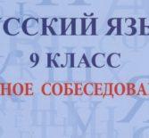 Итоговое устное собеседование по русскому языку в 9 классе