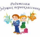 Информация для родителей  (законных представителей)  будущих первоклассников