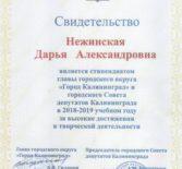 30 октября состоялась церемония посвящения в стипендиаты главы городского округа