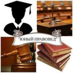 Конкурс «Юный правовед»