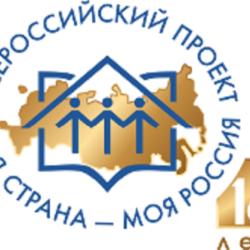 Моя страна — моя Россия