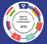 Генеральная прокуратура РФ проводит молодежный конкурс «Вместе против коррупции!»