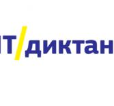 Всероссийская образовательная акция по информационным технологиям «ИТ-диктант»
