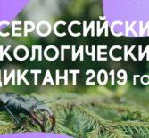 Всероссийский экологический диктант.