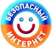 Всероссийский Единый урок по безопасности в сети «Интернет»