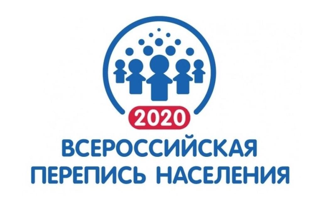 Всероссийская перепись населения