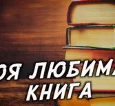 Моя любимая книга.