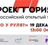 Всероссийский открытый урок «Кто у руля?»