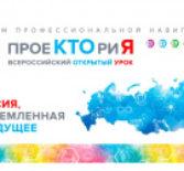Учащиеся школы приняли участие во Всероссийском открытом уроке «Школа завтрашнего дня»