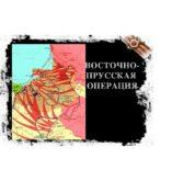 «Календарь Штурма Красной Армией. (Восточно-Прусская операция)».