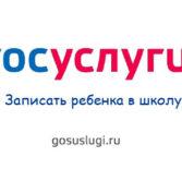 Запись в 1 класс через Единый портал государственных и муниципальных услуг