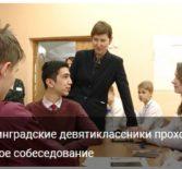 Девятиклассники приняли участие в итоговом собеседовании по русскому языку