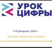 Всероссийская образовательная акция «Урок цифры» «Персональные помощники»