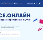 Всё.Онлайн. Цифровое сопротивление COVID-19