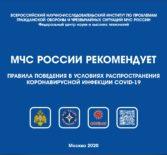 МЧС России рекомендует.