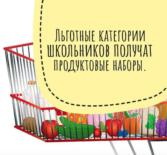 Об организации выдачи продуктовых наборов льготным категориям обучающихся.