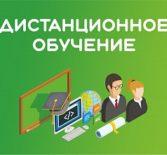 6 апреля начинается дистанционное обучение.