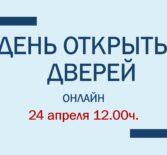 «Прибалтийский судостроительный техникум» проводит День открытых дверей