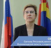 Светлана Трусенева, министр образования Калининградской области обратилась к родителям с важным заявлением.