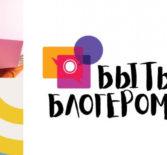 Приглашаем юных блогеров к участию в конкурсе!