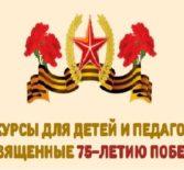 Всероссийский конкурс чтецов «Помнит сердце, не забудет никогда» к 75-летию Победы