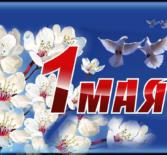 Сердечно поздравляем Вас с праздником Весны и Труда – 1 мая!