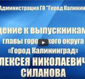 Онлайн обращение главы городского округа «Город Калининград» А.Н. Силанова к выпускникам