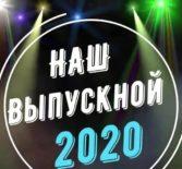 Всероссийский выпускной 27 июня 2020 года.