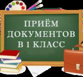 Прием заявлений в 1 класс для лиц, не проживающих на закрепленной за школой территорией.