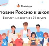 Всероссийский образовательный проект «Готовим Россию к школе»