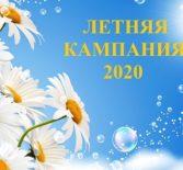 Летняя кампания 2020