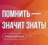 1 сентября в школах страны пройдёт Всероссийский открытый урок «Помнить – значит знать»