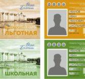 О школьных транспортных картах «Волна Балтики».