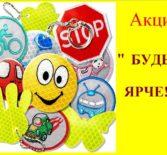 АКЦИЯ по ПДД «БУДЬ ЯРЧЕ!»