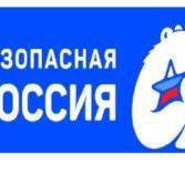 Специальный онлайн-выпуск «Безопасная Россия».
