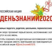 Всероссийская акция «День знаний 2020» пройдет 1 сентября.