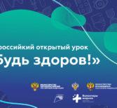 Всероссийский открытый урок «Будь здоров».