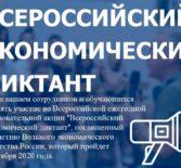 Всероссийский экономический диктант.