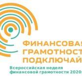 «Всероссийская неделя финансовой грамотности 2020»