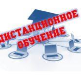 Дистанционное обучение с 16 ноября.
