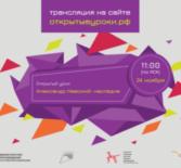 Всероссийский открытый урок «Александр Невский: наследие» 24 ноября.