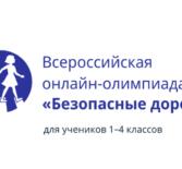 C 30 ноября стартует Всероссийская онлайн-олимпиада для школьников «Безопасные дороги»