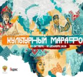 Всероссийская акция «Культурный марафон»