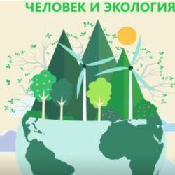 Итоги городского конкурса детского рисунка «Человек и экология».